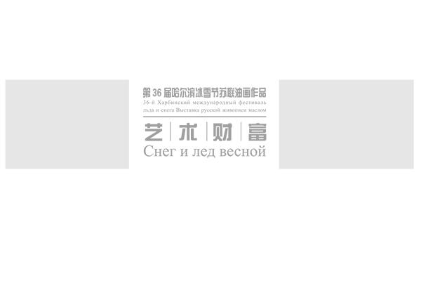2020年哈尔滨银行苏艺术财富苏联油画展画册电子版