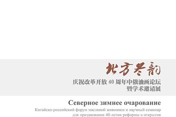 2019年黑龙江省政协展览馆北方冬韵俄罗斯油画展画册