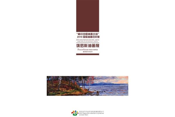 2019年威海国际油画双年展电子画册